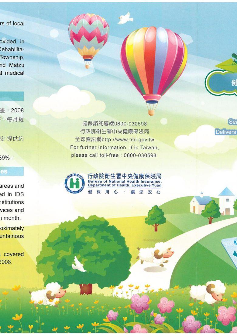 中英文摺頁-從山巔到海濱,健保送醫療到台灣每個角落_頁面_1