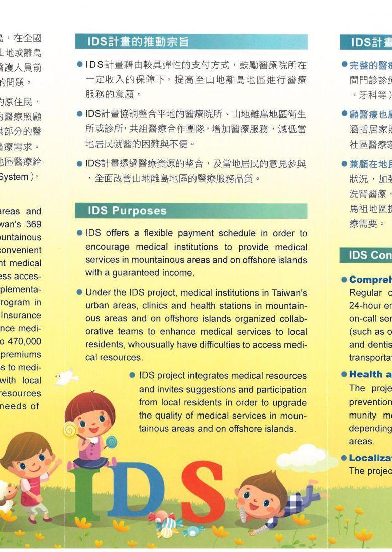 中英文摺頁-從山巔到海濱,健保送醫療到台灣每個角落_頁面_2