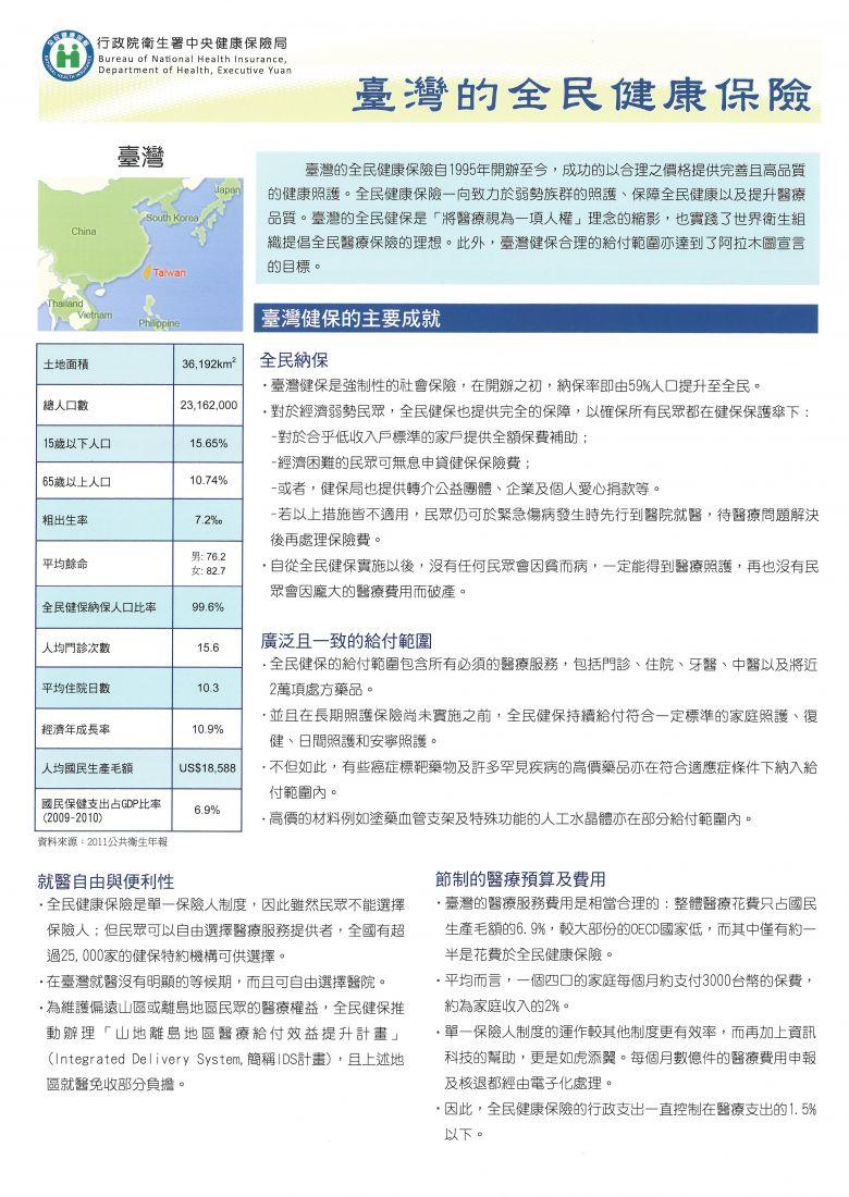 台灣的全民健康保險(中文)_頁面_1