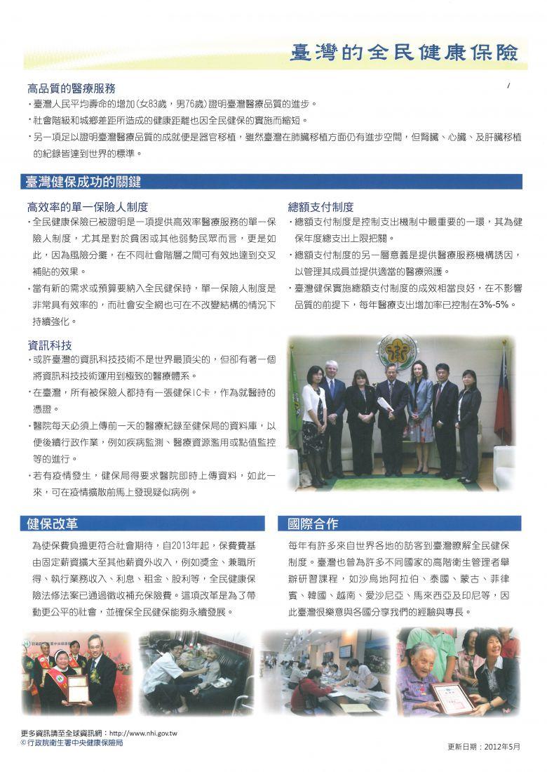 台灣的全民健康保險(中文)_頁面_2