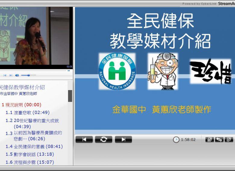 Health Insurance Teaching Media Introduction