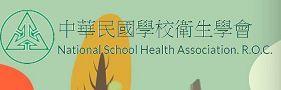 中華民國學校衛生學會