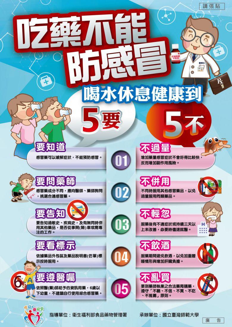 吃藥不能防感冒海報-2