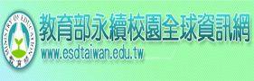教育部永續校園全球資訊網