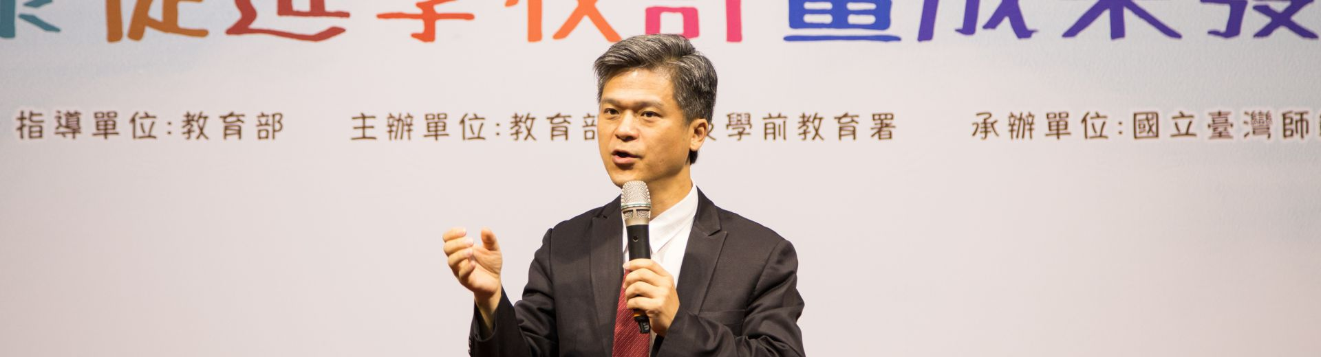 107學年度成果發表會-彭富源署長