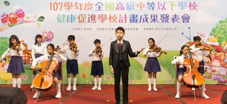 107學年度成果發表會-臺北市民權國小