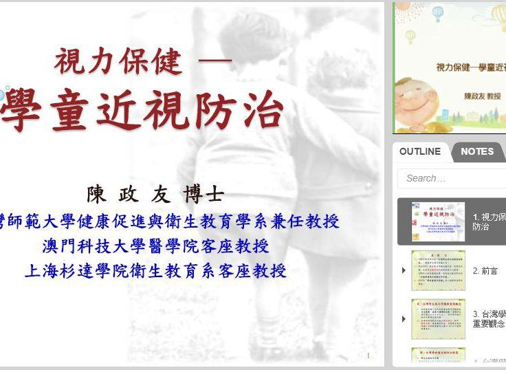 108學年度台北市老松國小視力保健議題增能研習