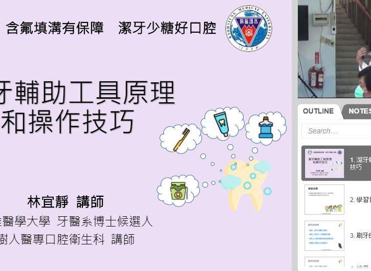 107-108學年度學童口腔保健計畫 教師口腔保健研習