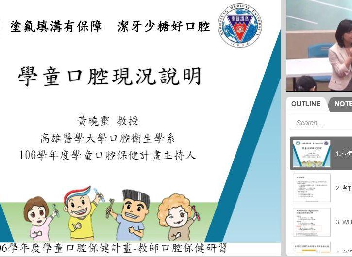 106學年度學童口腔保健計畫 國小教師口腔保健研習花蓮場