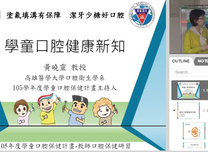 105學年度學童口腔保健計畫 學校教師口腔保健研習