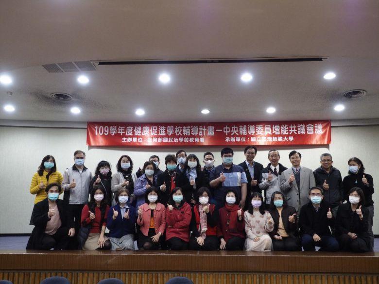 109學年度健康促進學校輔導計畫-中央輔導委員第一次增能共識會議