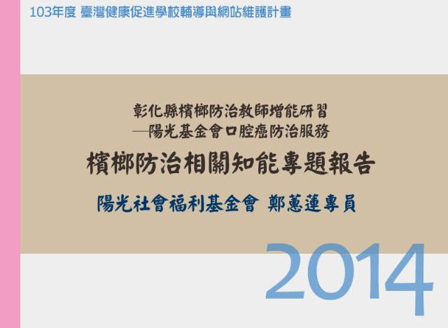 Tobacco Control Related Knowledge Report - Changhua County
